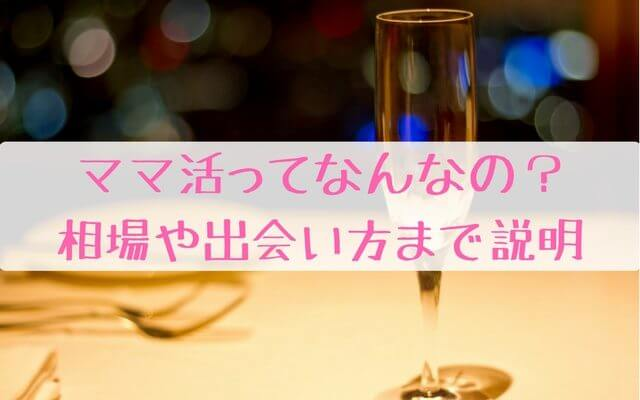 ママ活相場出会い方サイトアプリ