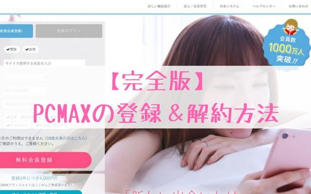 PCMAX登録方法解約退会方法