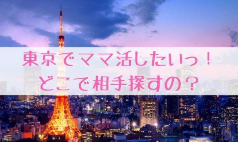 ママ活東京出会い方