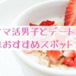 ママ活男子デート東京