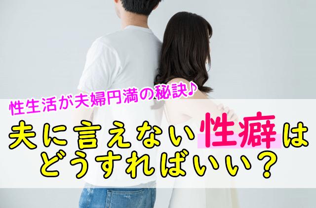 性生活性癖夫婦円満