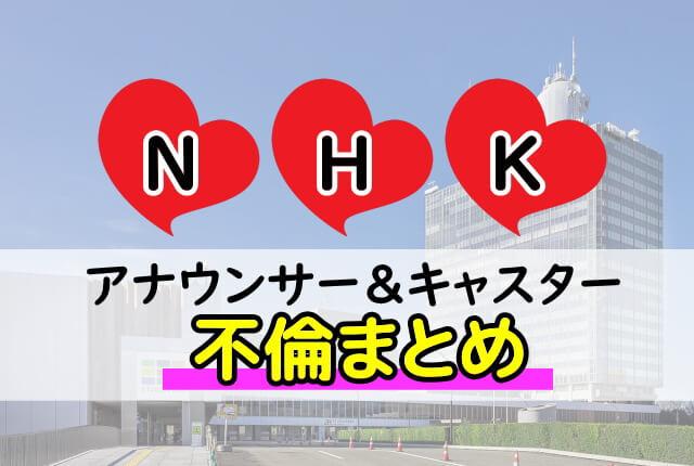 NHKアナウンサーキャスター不倫