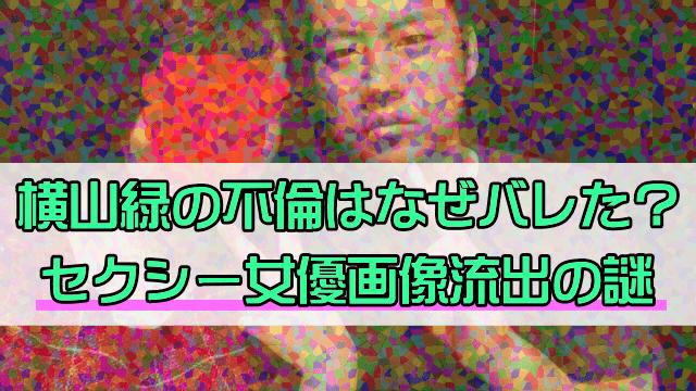 暗黒放送横山緑