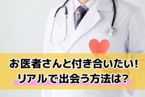 医者と出会う方法