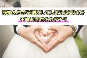 既婚女性恋愛