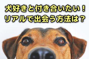犬好きと出会う方法