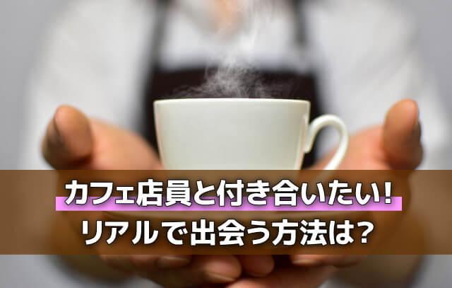 カフェ店員出会い方法