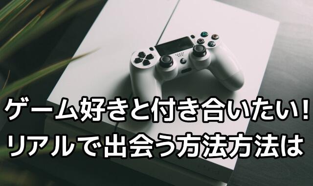 ゲーム好き出会い