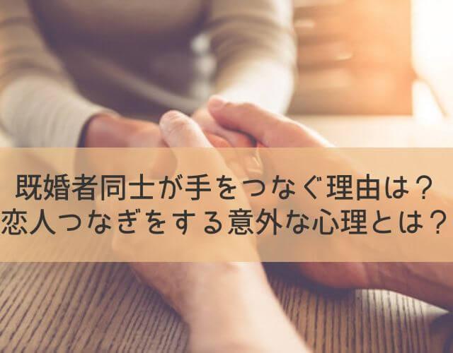 繋ぎ 恋人 恋人繋ぎの意味ややり方は?彼氏(彼女)が手を繋ぎたがる理由も!