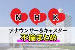 NHKアナウンサーやキャスターで不倫したのは誰?画像や写真まとめ