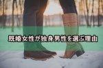 既婚女性が独身男性と不倫関係になった時に遊びかどうか確かめる方法