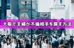 大阪で主婦が不倫相手を探す方法は?バレない出会い方やお店を紹介