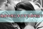既婚男性が独身女性にキスする心理は?本気か遊びか好意の見極め方