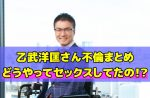 乙武洋匡さんの不倫のお相手は?2chでは「どうやって?」と話題に